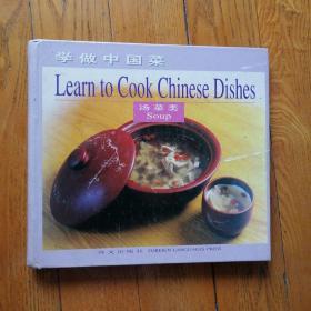 学做中国菜:汤菜类(英文版)