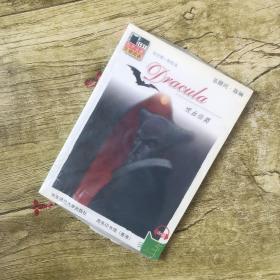 吸血伯爵——Black Cat有声名著阶梯阅读
