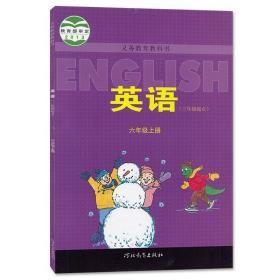 冀教版小学6六年级上册英语书(三起点英语)河北教育出版社