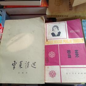 雪莱•雪莱诗选(2册合售)