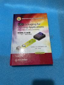 照明用LED封装:设计、制造和测试