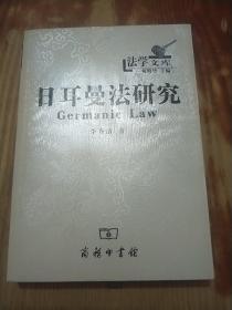 日耳曼法研究