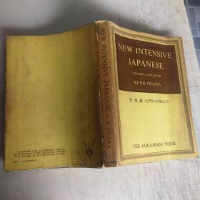 New Intensive Japanese (Revised & Enlarged)