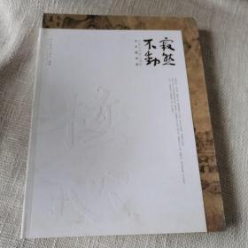 寂然不动 中国当代核心画家学术邀请展