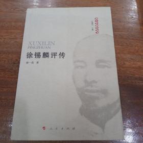 越文化研究丛书:徐锡麟评传