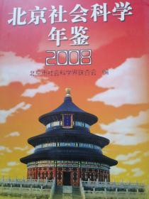 北京社会科学年鉴.2008