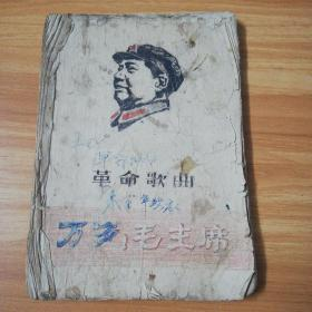 油印本革命歌曲:万岁!毛主席