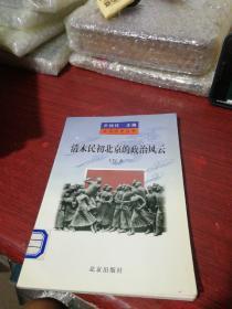 清末民初北京的政治风云