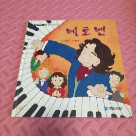 原版韩文绘本11