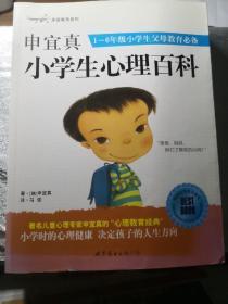 申宜真小学生心理百科:1-6年级小学生父母教育必备 韩国实用类书籍奖
