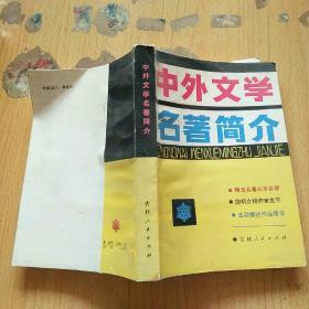 中外文学名著简介