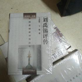 刘禹锡评传(未拆封)