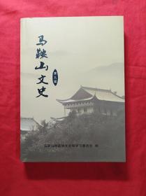 马鞍山文史(第九辑),16开