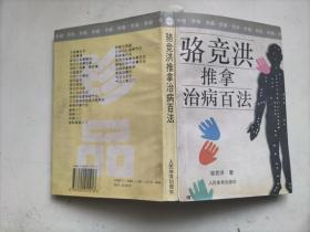 骆竞洪推拿治病百法