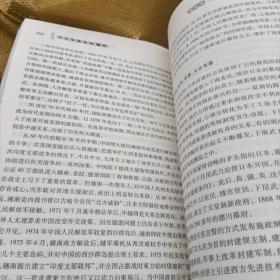 中外军事思想简史