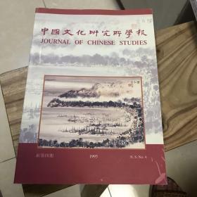 中国文化研究所学报 1995年新第四期