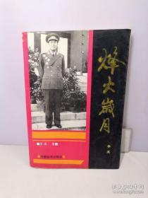 烽火岁月:开国少将李真回忆录