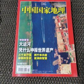 中国国家地理 2006.5月号   总第547期