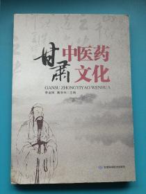 甘肃中医药文化