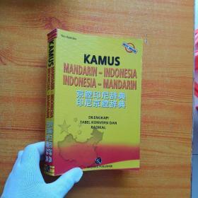 京腔印尼辞典 印尼京腔辞典【小16开】【内页干净】