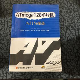 ATmega128单片机入门与提高