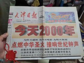 2000年1月1日天津日报(1—4版)