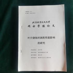 北京航空航天大学 硕士学位论文:叶片烧蚀对涡轮性能影响的研究