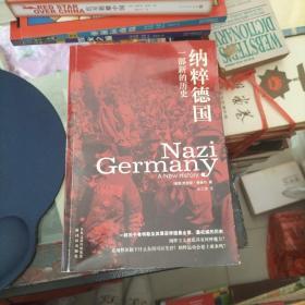 纳粹德国 一部新的历史
