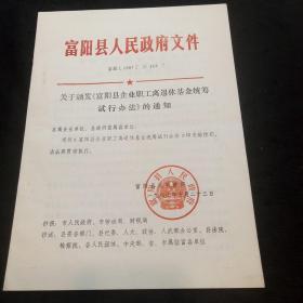 关于颁发《富阳县企业职工离退休基金统筹试行办法》的通知