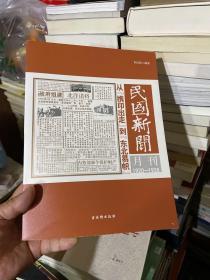 """民国新闻月刊:1920-1928从""""携印出走""""到""""东北易帜"""""""
