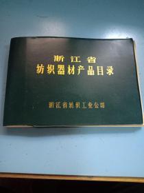 浙江省纺织器材产品目录(32开绿塑壳软精装,品相看图)