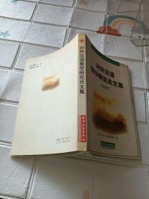 对外汉语教学研究论文集:中国对外汉语教学学会华北分会.1997