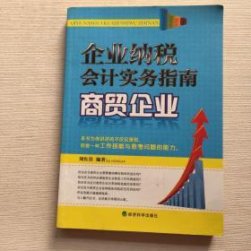企业纳税会计实务指南:商贸企业