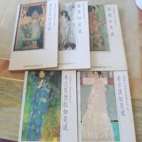 大师语录系列共五册合售(内页干净未翻阅)