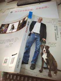 邓巴博士养狗圣经