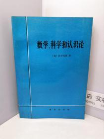 数学、科学和认识论【林夏水签名赠金吾论】