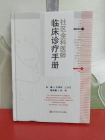 社区全科医师临床诊疗手册