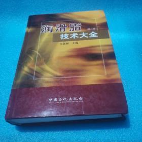 润滑脂技术大全(第2版)