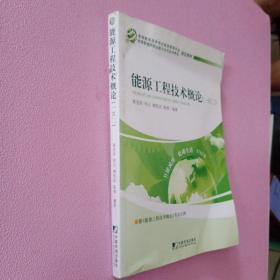 能源工程技术概论(一)(二)