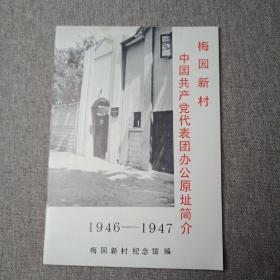 梅园新村中国共产党代表团办公原址简介 1946-1947
