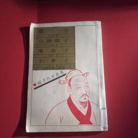 鬻子公孙龙子鬼谷子子华子(馆藏本)