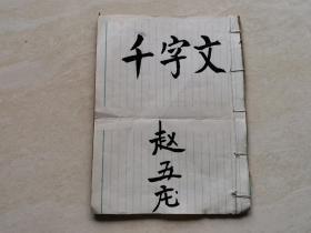 清代木刻线装本(千字文)全一册 古谭和琴氏书于北京  品相如图