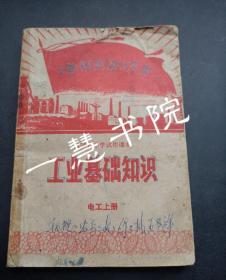 辽宁省中学试用课本 工业基础知识 电工上册(1970年版)