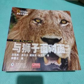国家地理学会:与狮子面对面,与野狼面对面。与北极熊面对面。与猎豹面对面。与大象面对面。与野马面对面。与鲸鱼面对面。与青马面对面。与毛毛虫面对面。与猩猩面对面。(10本合售)