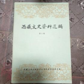 西藏文史资料选辑(第六缉)