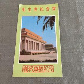 毛主席纪念堂 折叠式