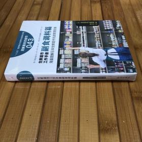 服务的细节043:生鲜超市工作手册之副食调料篇