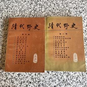 清代野史第五、八辑两册合售