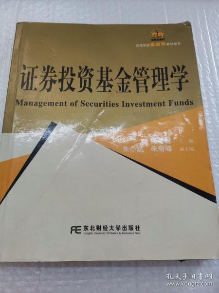 证券投资基金管理学/高等院校金融学教材新系
