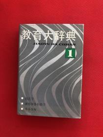 教育大辞典 1